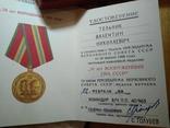 Комплект за службу родине в ВС СССР 2 и 3 ст. photo 12