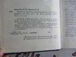 Арнаутов, Л.И.; Карпов, Я.К. Повесть о великом инженере photo 3