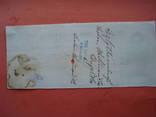 США чек 1875 год на 16,52$ photo 4