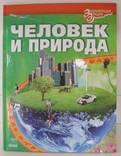 Энциклопедия Человек и природа
