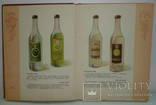 Каталог Ликерно-Водочных изделий 1957год.