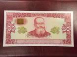 Украина 50 грн. 1992 г. ПРЕСС