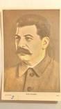 И. В. Сталин 1941 год