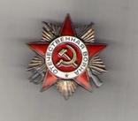 Орден Отечественной войны 2 стп