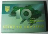 Набор НБУ 2008 -10 лет монетному двору Украины