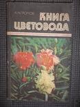 Книга цветовода.1983 год., фото №2