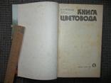 Книга цветовода.1983 год., фото №4