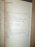Книга цветовода.1983 год., фото №9