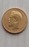 7.5 рублей 1897 года(Копия) photo 1