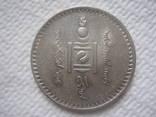 1 тугрик. Монголия. 1925 года. Серебро. photo 3
