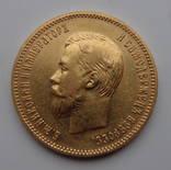 10 рублей 1910г. photo 1