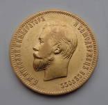 10 рублей 1910г. photo 2