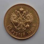 10 рублей 1910г. photo 3