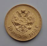 10 рублей 1910г. photo 4