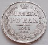 1 рубль 1841 г. СПБ НГ photo 3