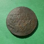 4 копейки 1762 г. photo 1
