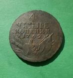 4 копейки 1762 г. photo 2