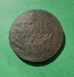 4 копейки 1762 г. photo 3