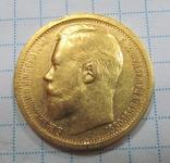 15 рублей 1897 год photo 1