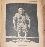 1937 г. Троцкисты Враги Народа Иуда Троцкий Жесткие Карикатуры
