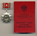 За отличие в воинской службе с документом №32