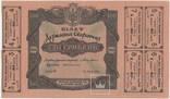100 гривень 1918 c 6 купонами.