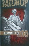 Комитет 300. Дж.Колеман.