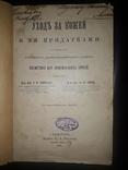 1895 Уход за кожей. Косметика для практических врачей