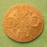 Золотые 10 рублей Екатерины ІІ 1775 г. Биткин-R, Петров-22руб, Ильин-20руб. photo 3