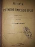 1895 История православной церкви