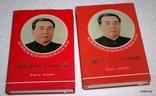 1980 Ким Ир Сен Северная Корея Щедрое солнце