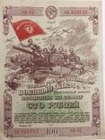Третий государственный военный займ Сто рублей 1944г.