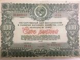 Государственный займ Сто рублей 1946г.