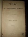 1895 Чудо как принадлежность откровения