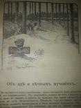 1914 На запросы духа