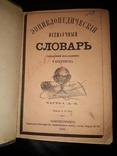 1878 Всенаучный словарь Клюшникова