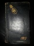 1915 Календарь для электротехников