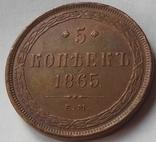 5 копеек 1865 г. ЕМ.