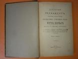 Духовный регламент Петра Первого. Москва 1897