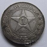 1 рубль 1922 года (П Л) РСФСР серебро