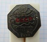 Знак счетчика, 1939 г.