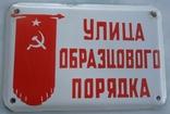 Табличка Улица образцового порядка