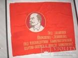 Флаг знамя времен СССР с Лениным