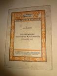 1927 Голландская Живопись обложка художника Хижинского