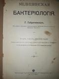 1909 Бактериология