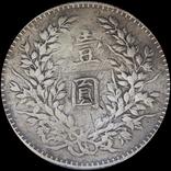 1 юань 1914 року, Китай (китайський долар)