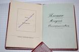 4 Ордена ТКЗ + Знак почета на одного кавалера с документами photo 4