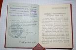 4 Ордена ТКЗ + Знак почета на одного кавалера с документами photo 7