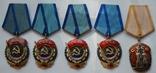 4 Ордена ТКЗ + Знак почета на одного кавалера с документами photo 9