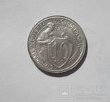 10 копеек 1934г штемпельная